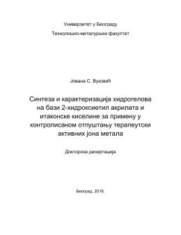 Синтеза и карактеризација хидрогелова на бази 2