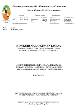 Конкурсна документација за камион Кипер