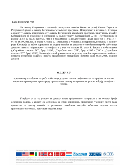 Преузмите документ (PDF 256KB)