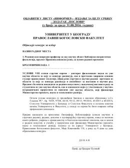 Конкурс Православног богословског факултета