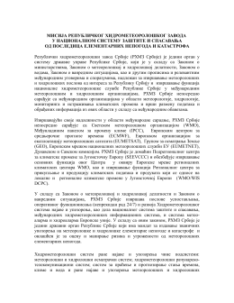 Мисија РХМЗ Србије у националном систему за смањење