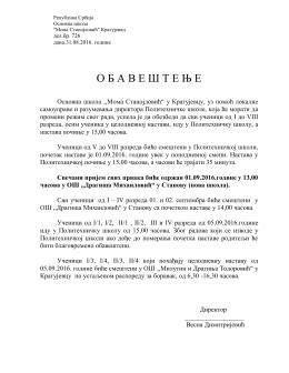 О Б А В Е Ш Т Е Њ Е - Основна школа Мома Станојловић