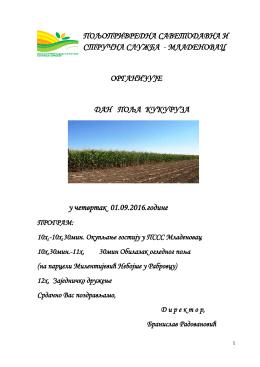 Pozivnica i raspored hibrida kukuruza u demoogledu sa