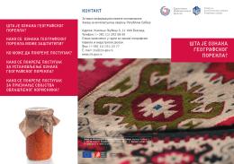 Завод за интелектуалну својину Републике Србије, Кнегиње