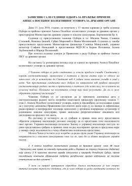 записник са iii седнице одбора за праћење примене