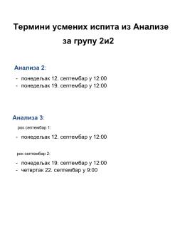 Термини усмених испита из Анализе за групу 2и2