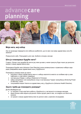 Metro South Health | Advance Care Planning