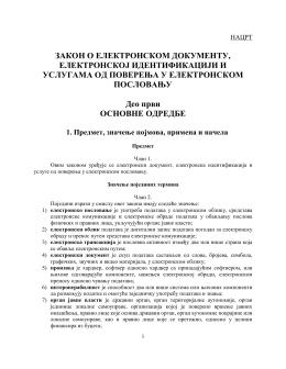 закон о електронском документу, електронској идентификацији