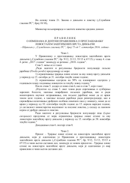 """На основу члана 21. Закона о дивљачи и ловству (""""Службени"""