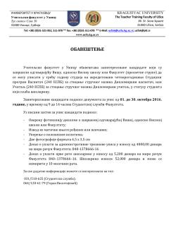 обавештење - Универзитет у Крагујевцу