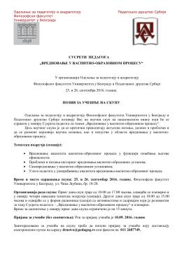 Преузми документ (PDF, Unknown)