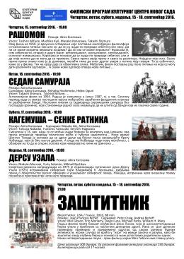 Филмски програм