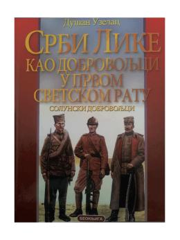 Uzelac Dušan - Srbi Like solunski dobrovoljci