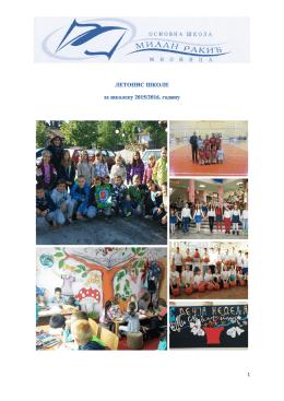 Летопис школе 2015/2016.
