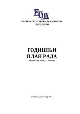 ГОДИШЊИ ПЛАН РАДА