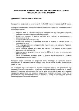 детаљно - Универзитет у Београду, Рударско