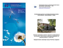 Брошура акредитованих семинара Регионалног центра Ниш