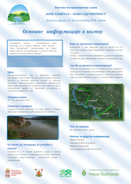 Основне информације о кампу