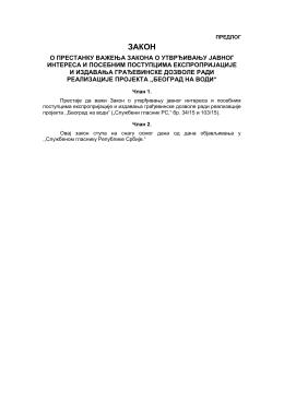 Предлог закона о престанку важења Закона о утврђивању јавног