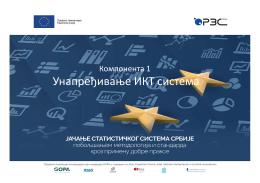 Унапређивање ИКТ система - Републички завод за статистику