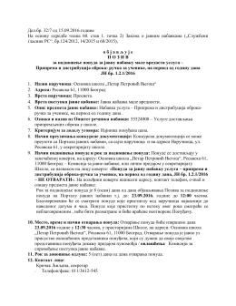Дел.бр. 32/7 од 15.09.2016.године На основу одредбе члана 60