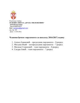 Чланови ђачког парламента