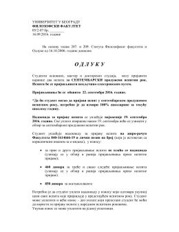 О Д Л У К У - Универзитет у Београду