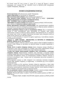 JNMV D4 16 Poziv za podnosenje ponuda 602.08KB 2016