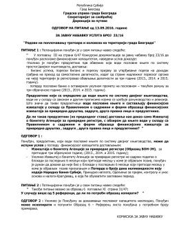 Република Србија Град Београд Градска управа града Београда