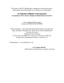 Одбрана мастер рада , Невена Павловић, 23.09.2016.