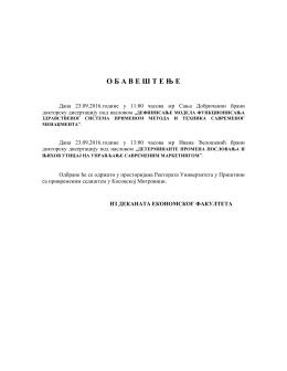 Obaveštenje o odbrani doktorskih disertacija kandidata mr Sanje
