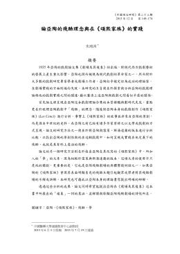 論亞陶的殘酷理念與在《頌熙家族》的實踐