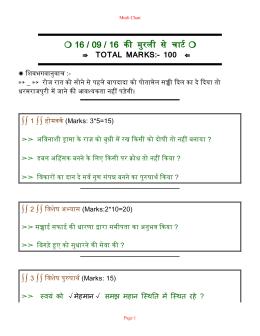 Murli Chart