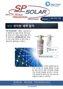 필터서브 SP3 - 태양열 판넬에 적용