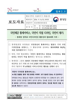 [보도자료] 통계청 정부3.0 국민디자인단 활동성과 발표대회