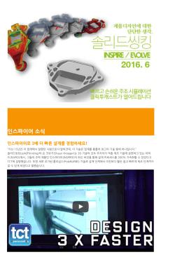 인스파이어 소식 - 한국 CAE컨설팅