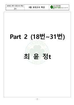 9월 모의고사 특강 - Thinking..