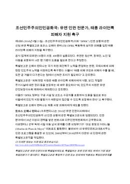 조선민주주의인민공화국: 유엔 인권 전문가 , 태풍 라이언
