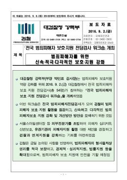 (전국 범죄피해자 보호·지원 전담검사 워크숍 개최).