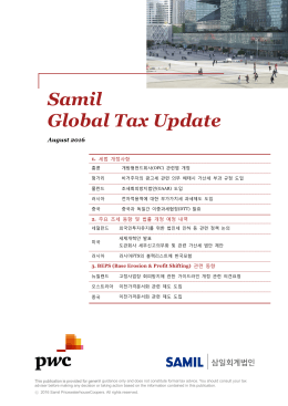 Global Tax Update 2016.8