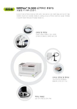 NIRFlex® N-500 (근적외선 분광기) 모듈형 FT