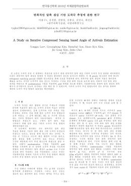 반복적인 압축 센싱 기반 도착각 추정에 관한 연구 A