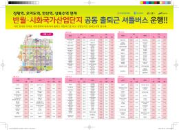 반월시화국가산업단지 운행표