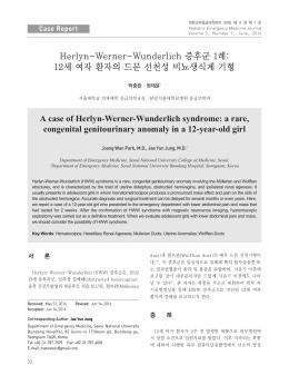 05-04 박중완 - 대한소아응급의학회