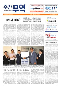 K뷰티 `비상` - 한국무역의 길잡이 주간무역 한국무역신문사