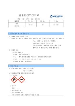 [CH4] 4N5 메탄_74-82-8_