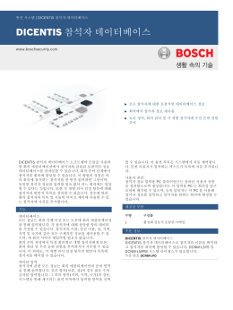 DICENTIS 참석자 데이터베이스 - Bosch Security Systems