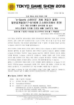`e-Sports 스테이지` 개최 개요가 결정! 일반공개일(9/17
