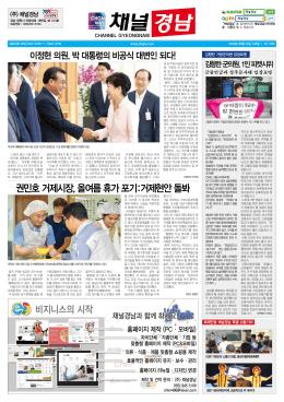 권민호 거제시장, 올여름 휴가 포기:거제현안 돌봐