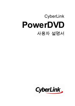 PowerDVD에서 미디어 재생